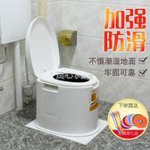 孕婦坐便器老人可行動馬桶成人防臭病人便攜式家用簡易塑膠坐便椅『獨家』流行館YJT