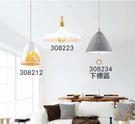 【燈王的店】北歐風 吊燈2燈 右圖下標區 ☆308234