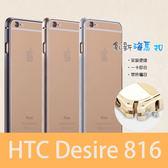 ◎HTC Desire 816 A5/816G dual   海馬扣 金屬邊框/超輕薄/手機邊框/手機殼/保護殼/外殼/無按鍵