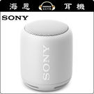 【海恩耳機】日本 SONY SRS-XB10 藍芽喇叭 IPX5防水 串聯左右聲道 享受環繞立體音場 (白色)