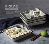 日式釉下彩陶瓷餐具方形餃子盤帶醋碟創意涼菜盤子家用菜盤碟子igo 至簡元素