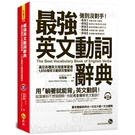 最強英文動詞辭典:滿足各種英文程度學者者,1,850個動詞完整解析(附躺著背動詞