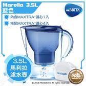 德國 BRITA Marella 3.5L馬利拉濾水壺+ 4入MAXTRA Plus濾芯-藍色【本組合共5入濾心】