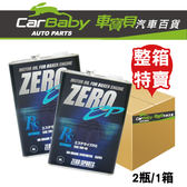 ZERO/零 5W40 EP RS 日本原裝機油 4L  (2瓶/箱)
