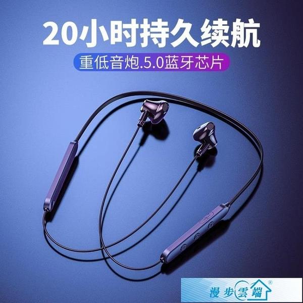 藍芽耳機 無線運動藍牙耳機跑步雙耳耳塞式掛耳入耳頸掛脖式頭戴式手機耳麥重低音炮 漫步雲端