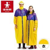 【達新牌】創意家前開式雨衣-亮黃 / D14Y