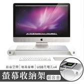 鋁合金螢幕架 含4孔USB可充電 鍵盤收納 螢幕收納架 收納 螢幕座 鍵盤架 鍵盤收納架(V50-2074)