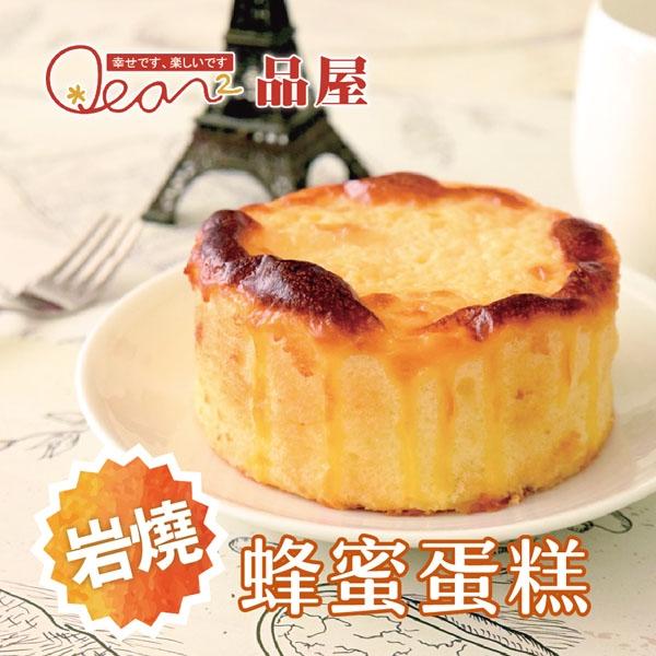 品屋.岩燒蜂蜜蛋糕(80g±5%/顆,共2顆)*不買捶心肝*﹍愛食網