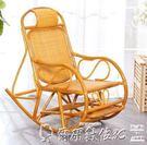 搖搖椅午休躺椅休閒椅陽臺藤椅老人逍遙椅懶人躺椅LX爾碩數位