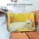 貓包外出便攜斜挎雙肩兩用大容量透明狗狗寵物背包貓書包 夢幻小鎮