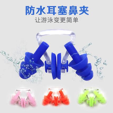 【TT】遊泳鼻夾耳塞套裝 成人兒童專業矽膠鼻塞防水防滑 遊泳裝備品