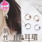 個性打結耳環 耳針 耳鉤 無耳洞耳環 耳夾 夾式耳環 【D009】