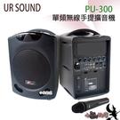 PU-300  UR SOUND 單頻無線手提擴音機.功率大50W 適合戶內 / 戶外活動使用
