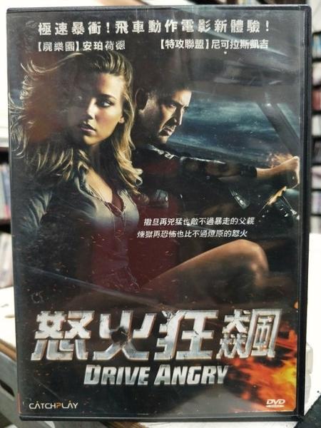 挖寶二手片-G57-004-正版DVD-電影【怒火狂飆】-尼可拉斯凱吉 安柏赫德(直購價)