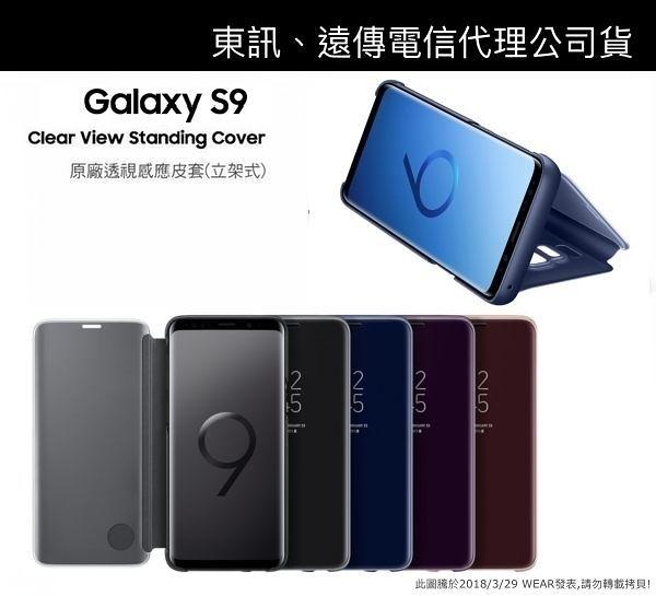 【免運】三星 S9 原廠全透視感應皮套 5.8吋【立架式】原廠皮套 EF-ZG960【遠傳代理公司貨】