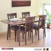 【RICHOME】安迪可延伸實木餐桌椅組-1桌4椅-胡桃-宅+組