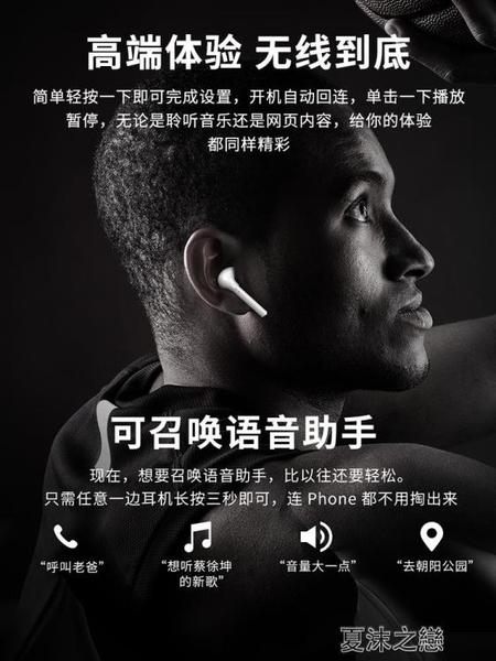 藍芽耳機-真無線藍芽耳機雙耳運動跑步隱形單耳入耳掛耳式安卓通用適用蘋果  夏沫之戀