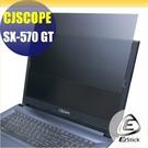 【Ezstick】喜傑獅 CJSCOPE SX-570 GT 筆記型電腦防窺保護片 ( 防窺片 )