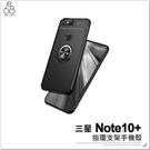 三星 Note10+ 指環 支架 磁吸 手機殼 軟殼 多功能 經典 保護套 全包覆 防摔殼 手機套 保護殼