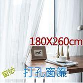 窗簾窗紗清影 免費指定高度 攤平寬180X高260cm 打孔窗簾 臺灣加工【微笑城堡】