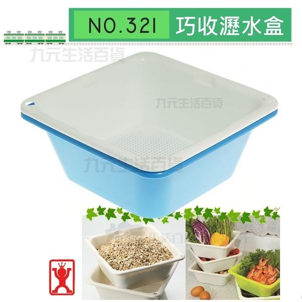 【九元生活百貨】展瑩321 巧收瀝水盒 雙層洗菜籃 瀝水籃 洗米籃 台灣製