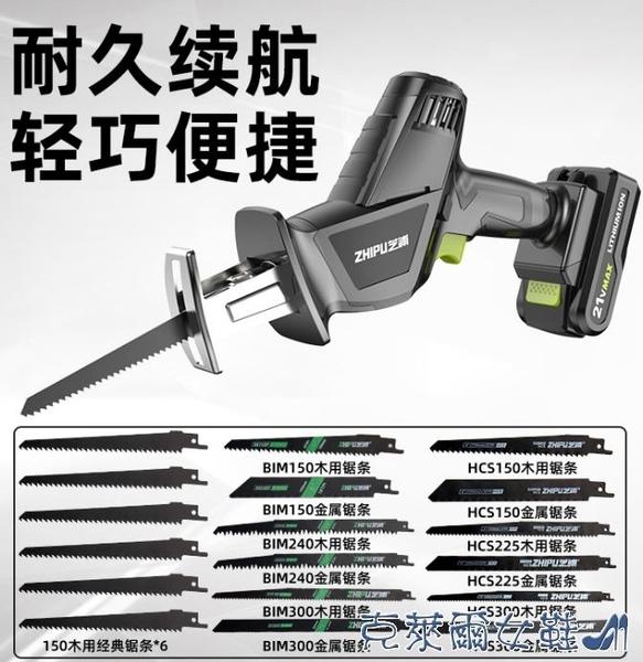 電鋸 德國芝浦鋰電充電式往復鋸電動馬刀鋸多功能家用小型戶外手持電鋸 快速出貨