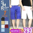 大量現貨快速出貨~簡約色短褲熱銷款《02167007》黑.白.卡其.淺藍.寶藍.紅.淺灰共7色『SMR』