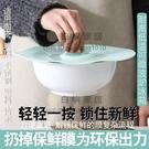 2個 硅膠蓋子萬能蓋保鮮蓋碗蓋圓形食品級微波爐加熱蓋防濺通用密封蓋【白嶼家居】