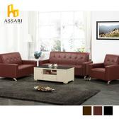 ASSARI-晶鑽風華1+2+3人座皮沙發咖啡