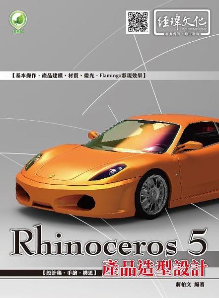 (二手書)Rhinoceros 5 產品造型設計