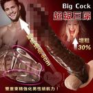 情趣用品 Big Cock 超級巨屌‧雙重束精水晶威猛套﹝可增粗30% 增長8公分﹞