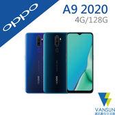 【贈自拍棒+擦拭布+便利貼+支架】OPPO A9 2020 (4G/128G) CPH1941 6.5吋 智慧型手機【葳訊數位生活館】
