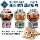 *WANG*Blue Buffalo藍饌《WILDERNESS無穀極野貓罐系列》3oz 貓咪主食罐 多種口味