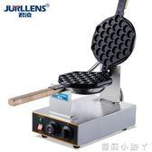 雞蛋仔機商用家用QQ蛋仔機電熱雞蛋餅機香港雞蛋仔機器烤餅機 igo220v全館免運