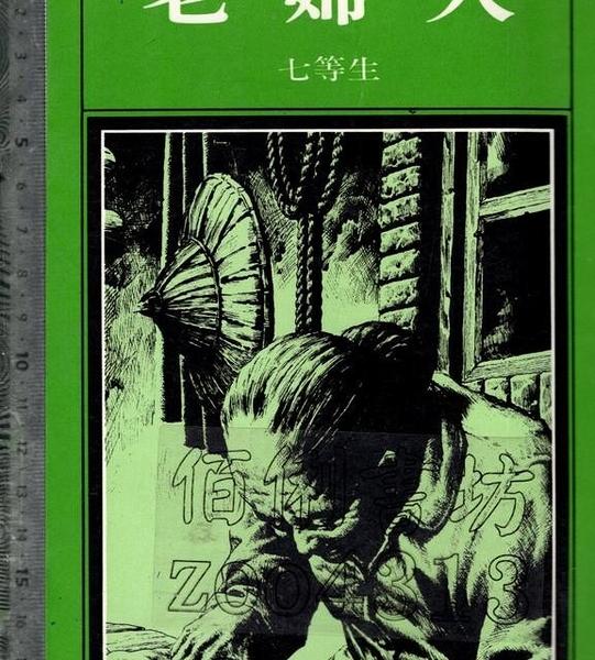 二手書R2YB 73年11月初版《老婦人》七等生 洪範