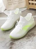 秒殺運動鞋女鞋跑步鞋2020夏季新款跑鞋網面透氣休閒運動鞋女輕便條紋小白鞋新年交換禮物