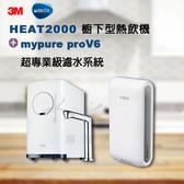 3M HEAT2000 進階版高效能櫥下熱飲機+德國BRITA mypure pro V6 超濾專業級濾水系統【水之緣】