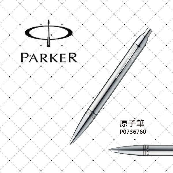 派克 PARKER IM 經典高尚系列 亮鉻白夾 原子筆 P0736760