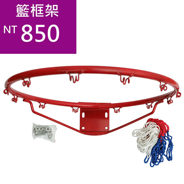 大籃球框架
