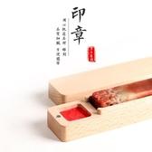 印章-印章制作定做刻章壽山石方章姓名藏書法個字私章簽名篆刻印章 完美情人館