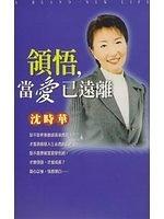 二手書博民逛書店 《領悟,當愛已遠離》 R2Y ISBN:9573316161│沈時華
