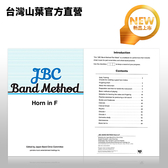 Yamaha JBC 樂團訓練教本/樂譜 F調法國號專用