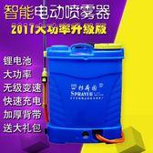 電動農用噴霧器背負式高壓打藥機鋰電池果樹噴藥機充電農藥噴霧機igo 【PINKQ】