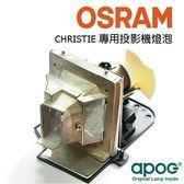 【APOG投影機燈組】適用於《CHRISTIE WU12K-M》★原裝Osram裸燈★