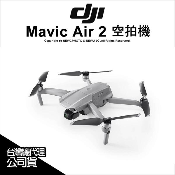 【加購一年摔機保險$1000】大疆 DJI Mavic Air 2 空拍機 遙控組 可刷卡 薪創數位