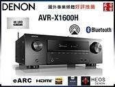 日本Denon AVR-X1600H環繞擴大機『eARC搭載』公司貨