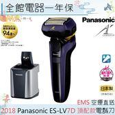 【一期一會】【日本代購】日本 Panasonic國際牌 ES-LV7D 頂級電鬍刀 5D浮動五刀頭 LV7D 日本直送