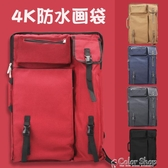畫板袋畫袋美術袋4k大容量畫板畫袋收納潮流學生用寫生藝考手提雙肩帆布戶外四開 color shop YYP
