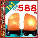 【吉祥開運坊】鹽燈超值特惠組【招財/聚財...