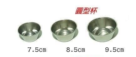 **好幫手生活雜鋪**不鏽鋼布丁杯8.5cm